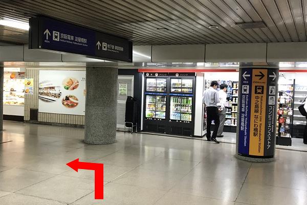 ②突き当りを左に行き、京阪電車淀屋橋駅・地下鉄御堂筋線淀屋橋駅方面へ向かいます。