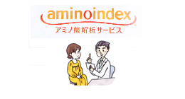 アミノインデックス