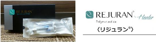 リジュラン(組織活性:PN注射)