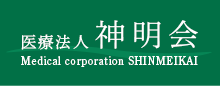 医療法人神明会 Medical corporation SHINMEIKAI