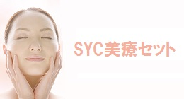 SYC美療セット