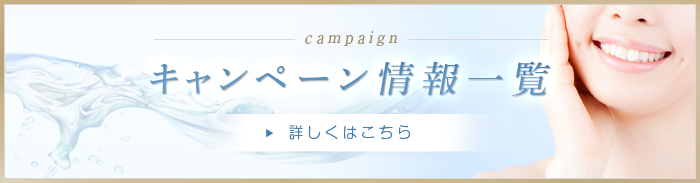 campaignキャンペーン情報一覧詳しくはこちら