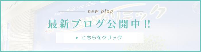 最新ブログ公開中!!